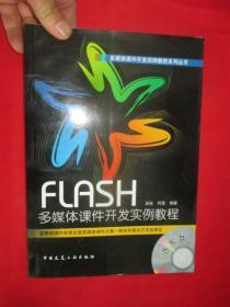 FLASH多媒体课件开发实例教程(附光盘1张)     【16开】