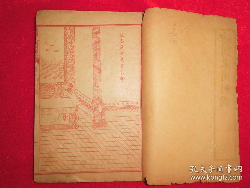 十分少见带有红色彩印图片的古籍《绘图东周列国》一册,清代或是民国时期,存七十七回至九十二回。