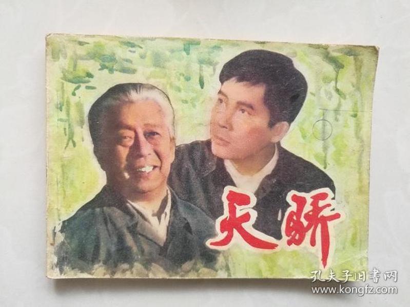 经典单册连环画《天骄》143
