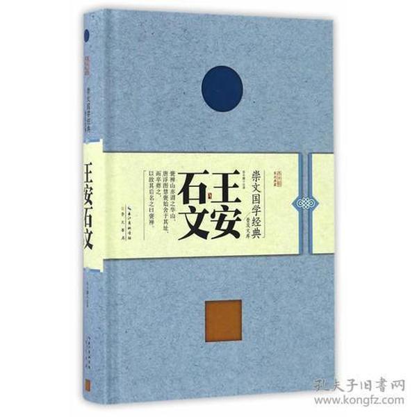 9787540342784王安石文-崇文国学经典