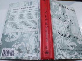原版英法德意等外文书 In Searcb of SUGIHARA HILLEL LEVINE FREE PRESS 1996年 大32开硬精装