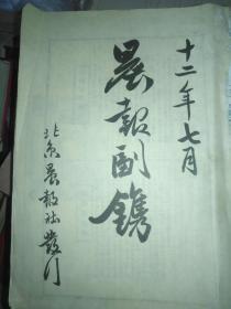 晨报副镌   1923年     【 没有书衣】
