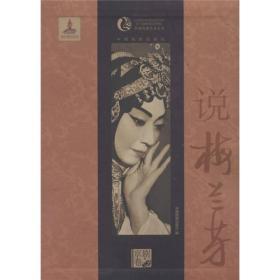 中国戏曲艺术大系:说梅兰芳