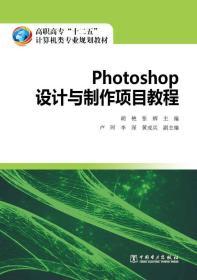 """高职高专""""十二五""""计算机类专业规划教材:Photoshop设计与制作项目教程"""
