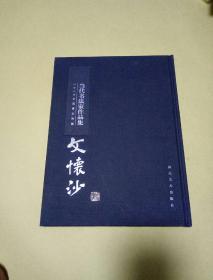 当代书法家作品集 文怀沙 文怀沙 签名书 (2010全国两会特辑 布面精装本)