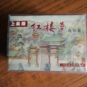 红楼梦(8册全)上美版