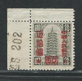 加字该值 改10直角边纸数字边50元面值新邮票