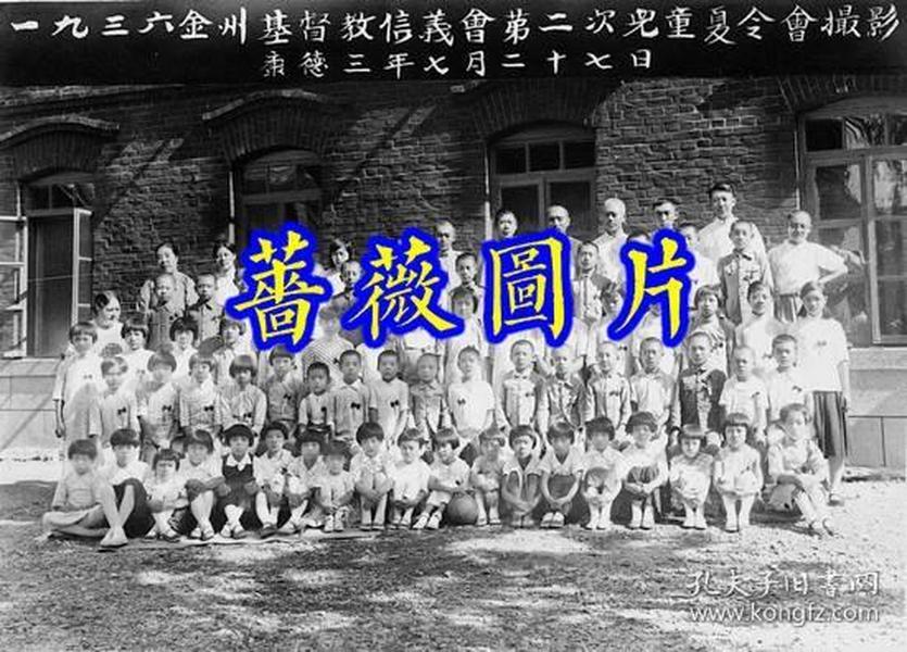 1936年大连金州基督教含义会第二次儿童夏令营撮影(翻拍)