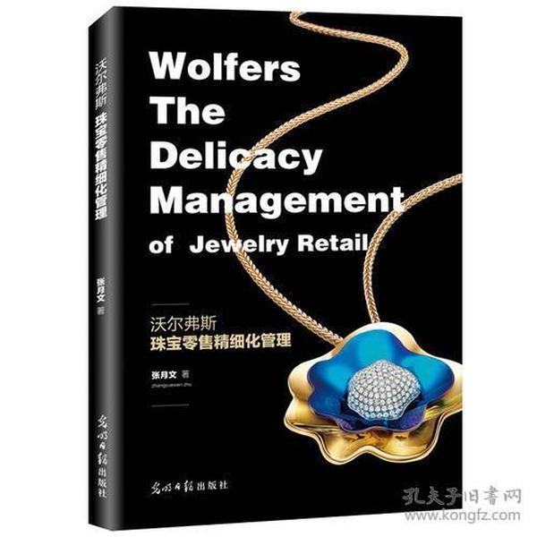 9787519433376沃尔弗斯:珠宝零售精细化管理:the delicacy management of jewelry retail