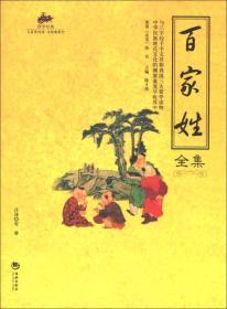 国学经典:百家姓全集