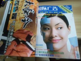 国际广告   2005年第7-9期(3期) 合订本