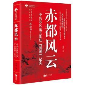 中央苏区第五次反围剿纪实:赤都风云