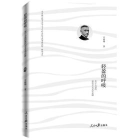 轻盈的呼吸:布宁小说的现代主义文学诠释