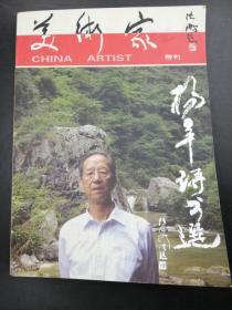 杨辛 签名本 《美术家特刊——杨辛诗之选》 签名赠语部分残缺,2016年10月出版