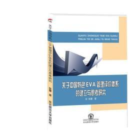 基于STP理论的中日旅游市场营销战略研究:日文