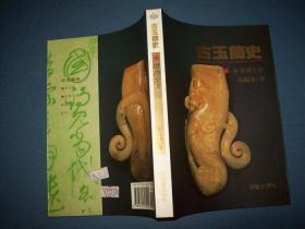 古玉简史--第2册--殷商至汉