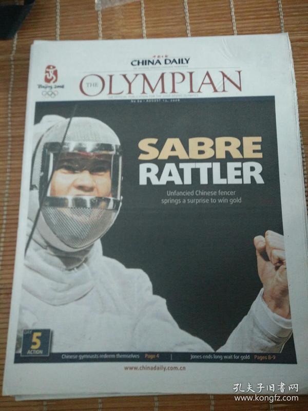奥运会报纸~中国日报英文版(4开16版+16版)第89期