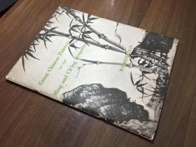 1949年《中國明清繪畫展》 紐約威登斯坦畫廊(Wildenstein)/75幅,文徵明,唐寅,徐渭,沈周,仇英,惲壽平等