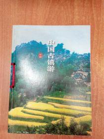 中国古镇游:贵州、云南、广西分卷