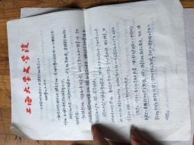 2530:上海大学文学院武重年手稿《中国政治制度史 在档案学术业教学上的使用情况及评价》3张