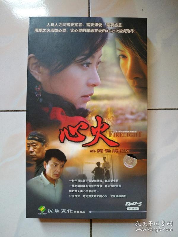 电视剧连续剧心火dvd光盘碟片珍藏版高清晰刘之冰谢兰主演,10碟