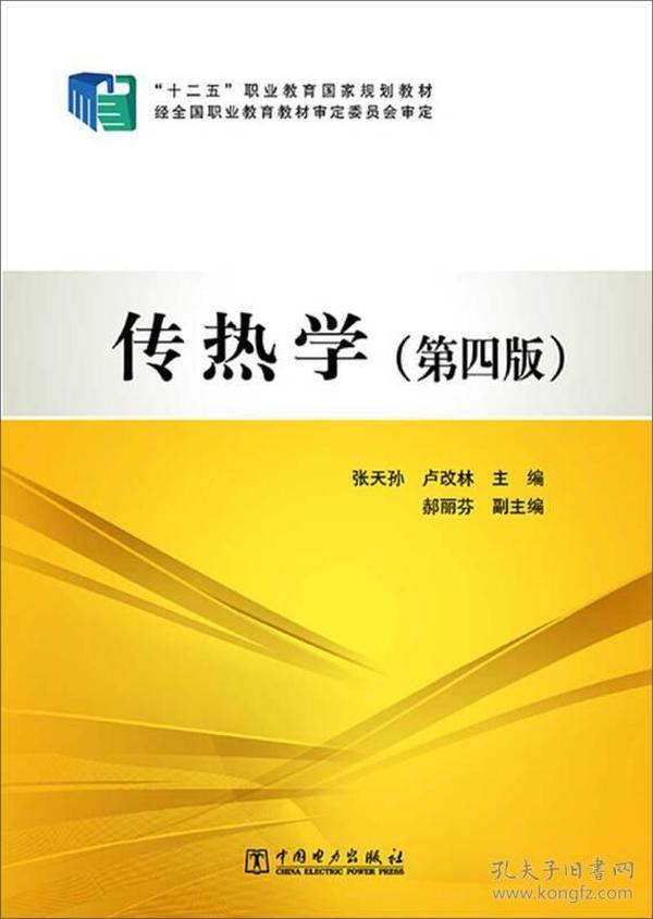 """""""十二五""""职业教育国家规划教材:传热学(第四版)"""