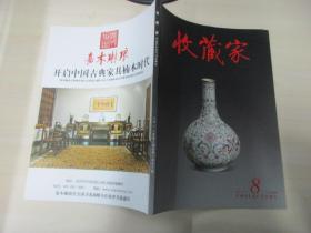 收藏家杂志 2012年8期 总190期 收藏家杂志社 16开平装