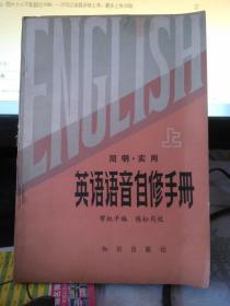 英语语音自修手册(上)