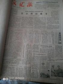 文汇报1979年1月合订本