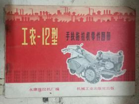 《工农12型手扶拖拉机零件图册》