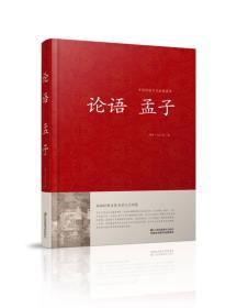中国传统文化经典荟萃: 论语 孟子 (精装)