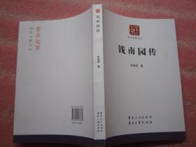 《正版》学术名家文丛《钱南园传》全新