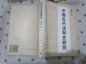 中国古代法制史研究