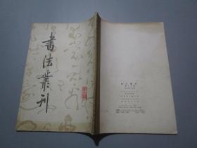 书法丛刊(第十三辑)