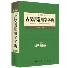 古汉语常用字字典·修订版