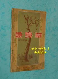 隐身草(内含《王老汉砍柴》、《隐身草》、《嘴会转》等9篇民间故事)