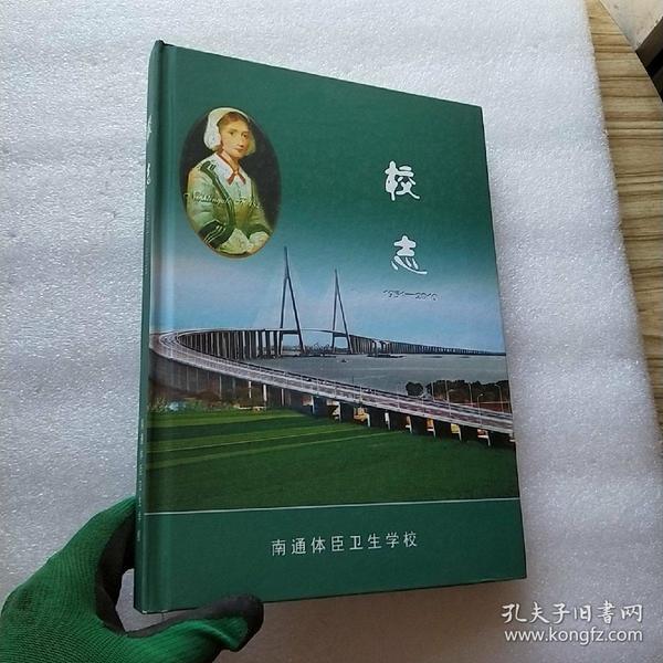 卫生学校 出版社: 南通体臣卫生学校 出版时间: 2011 装帧: 精装 开本