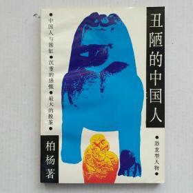 【※柏杨名著※】《丑陋的中国人》(恐龙型人物.中国人与酱缸.沉重的感慨.最大的殷鉴.崇洋不媚外)
