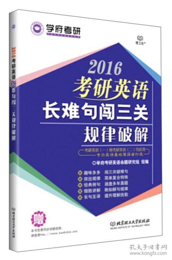 学府考研:2016考研英语长难句闯三关规律破解
