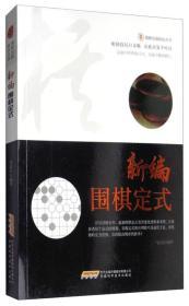 围棋实战技法丛书:新编围棋定式