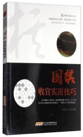 围棋实战技法丛书:围棋收官实用技巧