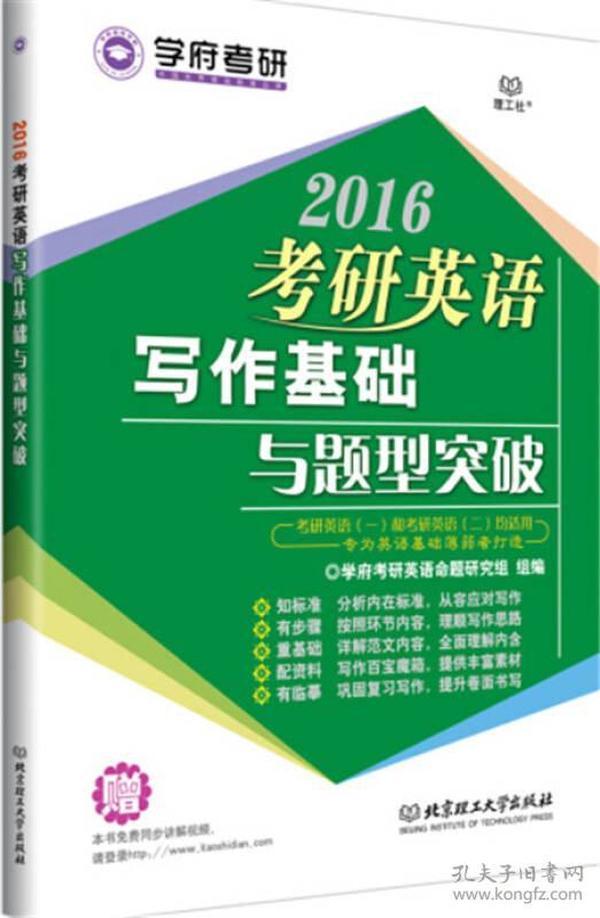 学府考研:2016考研英语写作基础与题型突破