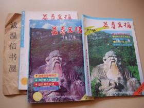 益寿文摘合订本(1996年3、4、6期)