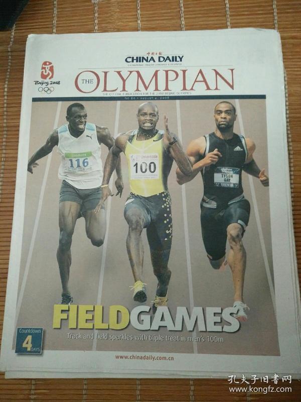 奥运会报纸~中国日报英文版(4开24版)第80期