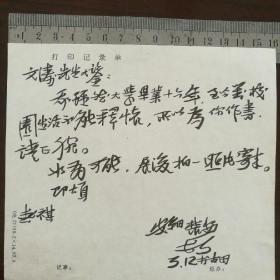 名人手札【杨安细】 ( 中国书法家协会会员、宁德市书法家协会副主席,福建古田人)毛笔信札