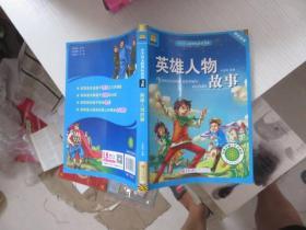英雄人物故事 小学语文新课标必读书系 内有铅笔笔迹划线