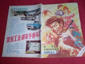 乡风1988.1(总第56期)文学双月刊