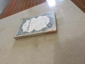 汉语语法学史