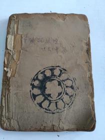 线装旧书第12册