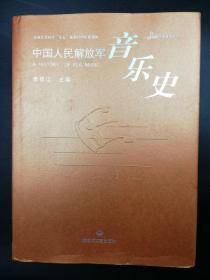 李双江  签名铃印精装本《中国人民解放军音乐史》,赠经年部长,解放文艺出版社 2007年7月2次印刷